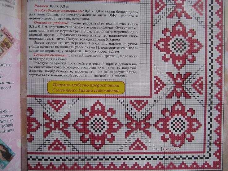 Gallery.ru / Фото #238 - для рушника - 123456TG