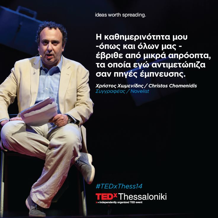 Christos Chomenidis, Novelist