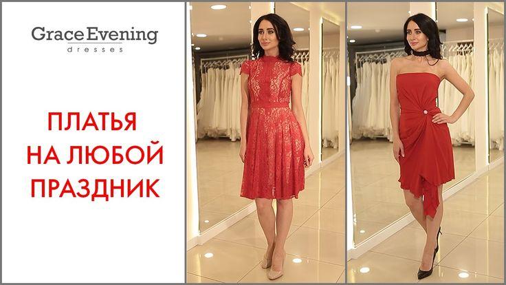 Красные вечерние платья купить в Москве | Платья красного цвета