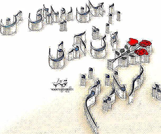 شعر تولد پسر بچه شعر تولد فرزند پسر شعر مادرانه برای روز تولد پسرم Art Arabic Calligraphy