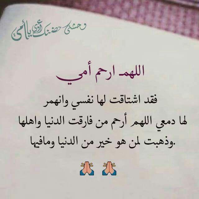 Pin By Nejmet Alsabah On اللهم ارحم أمي واغفر لها True Words Love U Mom Words
