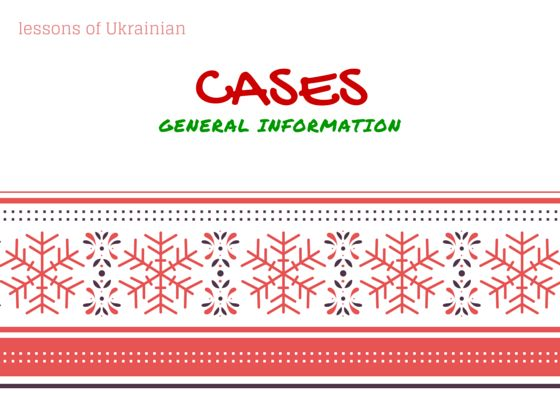 Cases in the Ukrainian language