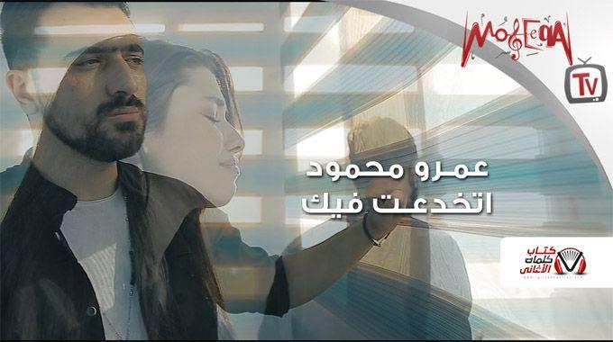 كلمات اغنية اتخدعت فيك عمرو محمود مكتوبة Fictional Characters Character John