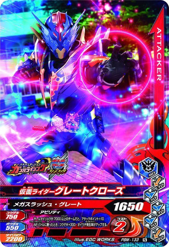 Pin On Kamen Rider Card