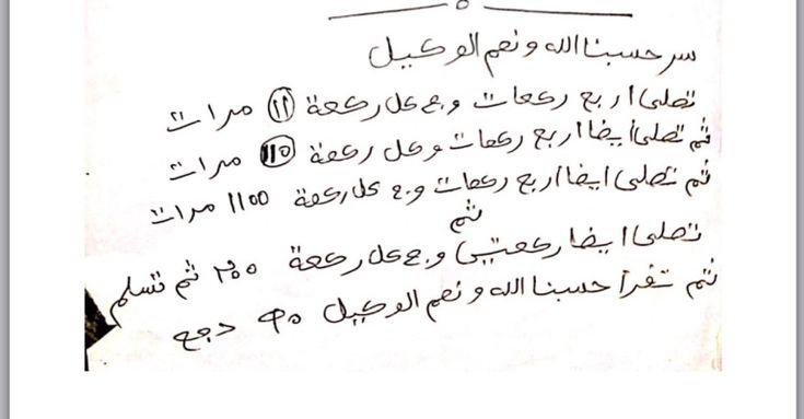 Desertrose حسبي الله ونعم الوكيل Spirit Quotes Words Quotes Islamic Phrases