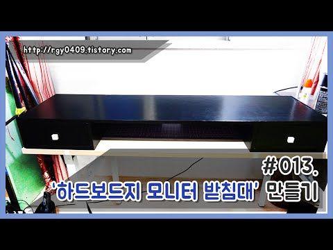 013. 하드보드지 모니터 받침대 만들기 (rgyHM - Creating a Hard Cardboard Display Stand) - YouTube