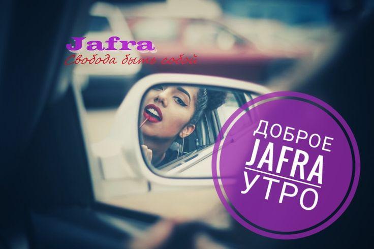 Доброе Jafra утро!   🌞 Настоящая красота женщины проявляется ранним утром, когда она просыпается, а не вечером, когда она уставшая, засыпает. 🌙  С добрым утром!  #утро #красота #женщины
