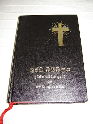 Sinhala Bible Gold Cross / Sinhalese Bible New Revised Version with Deuterocanonicals and Subject Index (New Translation) / Black Hardcover, Maps, Reference / Printed in Korea / Sri Lanka