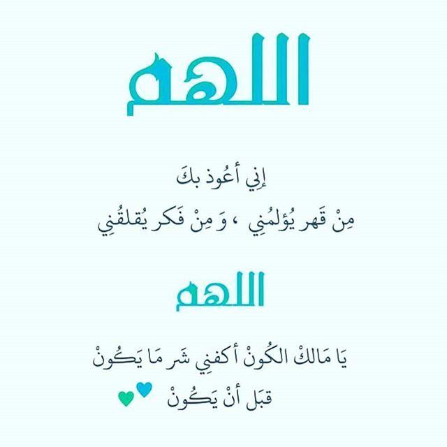 Pin By Amna Albanna On دعاء Islam Prayers Faith