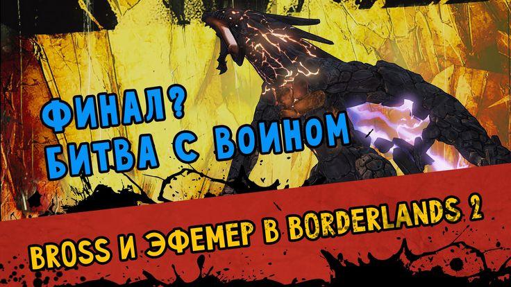 В этом видео #Эфемер и Бросс продолжают путешествие по  #Пандоре в игре #Borderlands2. И наконец-то мы сражаемся с #Джеком и #Воином...