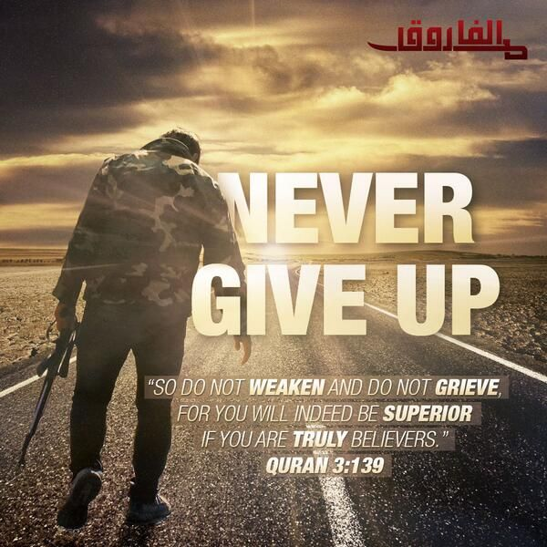 For the sake of Allah swt never give up