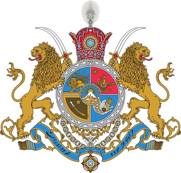 English: Imperial Coat of Arms of Iran under the Pahlavi Dynasty, used from 1925 to 1979. The shield is composed of the Lion and the Sun symbol in first quarter, the Faravahar in the second quarter, the two-pointed sword of Ali (Zulfiqar) in third quarter and the Simurgh in the fourth quarter. Overall in the center is a circle depicting Mount Damavand with a rising sun, the symbol of the Pahlavi dynasty. The shield is crowned by the Pahlavi crown and surrounded by the chain of the Order of…