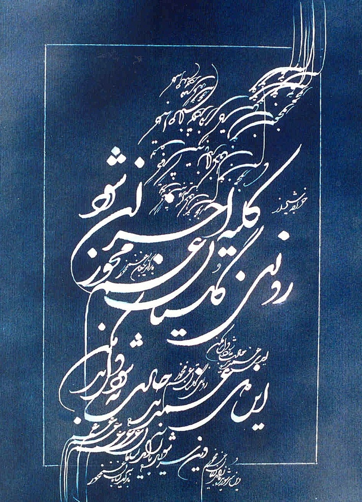 1000 Images About Persian Callygraphy On Pinterest