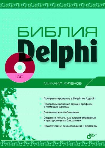 Библия Delphi #литература, #журнал, #чтение, #детскиекниги, #любовныйроман, #юмор, #компьютеры