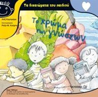 Τα Δικαιώματα του παιδιού: Το χρώμα των γνώσεων