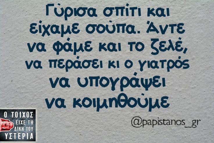 Γύρισα σπίτι και... - Ο τοίχος είχε τη δική του υστερία – Caption: @papistanos_gr Κι άλλο κι άλλο: Μητρικό φίλτρο… Μαμά…Μπαμπά… -Έχεις 100 ευρώ;… Από τη διαφήμιση βιτάμ… Τα οικογενειακά τραπέζια… Η μάνα μου θέλει… Τι σαββατόβραδο… Πιστεύω ότι οι μαμάδες… #papistanos_gr