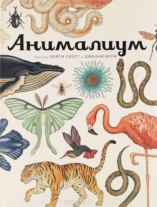 Книга «Анималиум» Дженни Брум - купить на OZON.ru книгу Animalium с быстрой доставкой | 978-5-389-07499-6