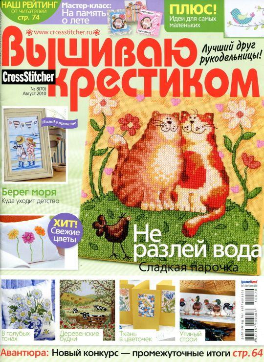 Gallery.ru / Фото #1 - ВК_8(70)_2010 г. - f-morgan