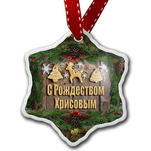 Christmas Ornament Merry Christmas in Russian from Russia... https://www.amazon.com/dp/B00O0A60DC/ref=cm_sw_r_pi_dp_x_qze2ybP7Y7F68