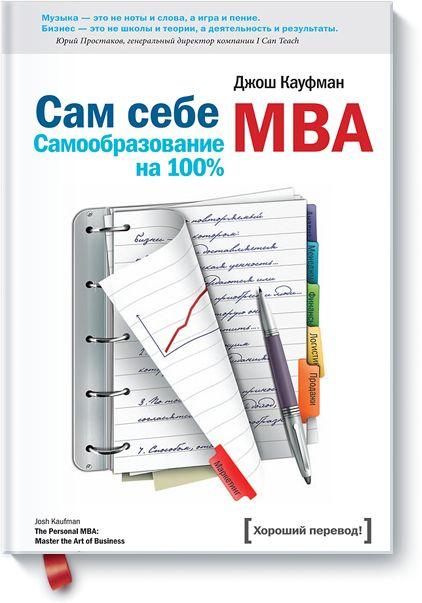 Книгу Сам себе МВА можно купить в бумажном формате — 520 ք, электронном формате eBook (epub, pdf, mobi) — 349 ք.