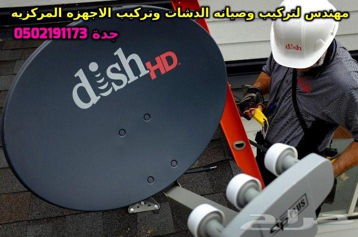 فني دشات تركيب دش مركزي في جده 0502191173 Tv Providers Networking Satellite Dish