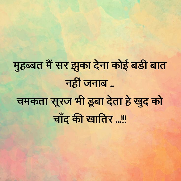 Pinterest Inspirational Love Quotes: 1000+ Hindi Quotes On Pinterest