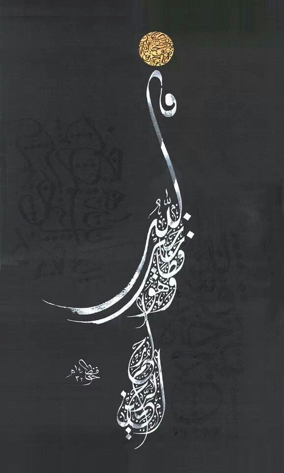 فالله خير حافظا وهو ارحم الراحمين