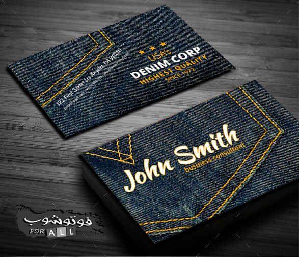 كروت شخصية Psd تصميم كارت شخصى خلفية جينز مودرن لمحل ملابس بصيغة Psd Denim Background Denim Cards