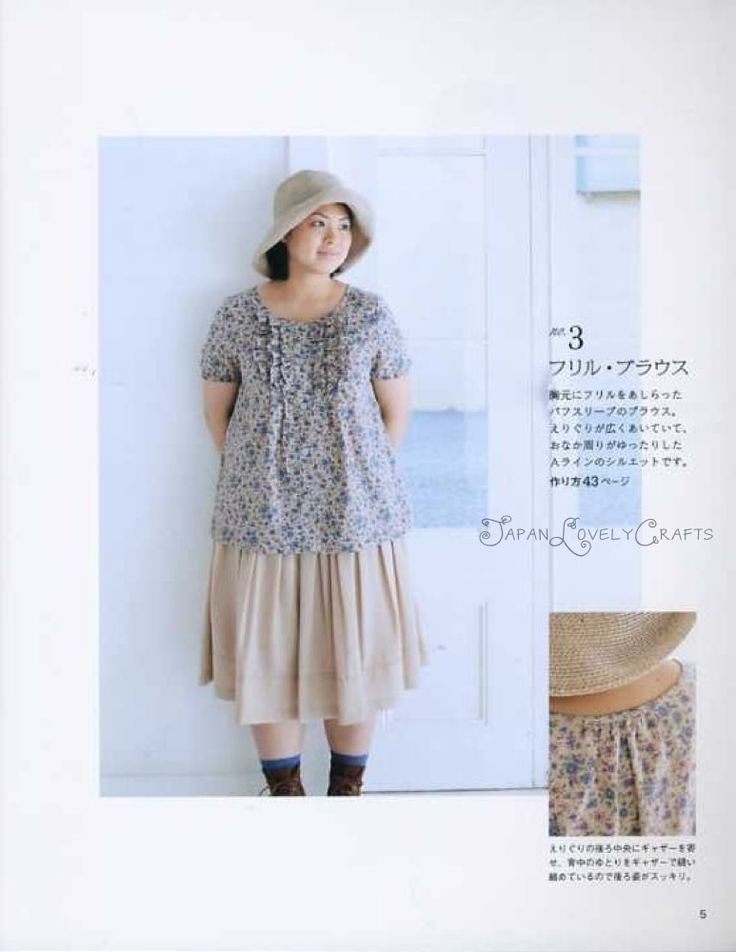 https://flic.kr/p/giUvFa | Kawaii Clothes for Chubby Women - Japanese Sewing Pattern Book - Yoshiko Tsukiori - Large Size Clothing - B1032 Kawaii Clothes for Chubby Women - Japanese Sewing Pattern Book - Yoshiko Tsukiori - Large Size Clothing - B1032 Kawaii Clothes for Chubby Women | [ B o o k.  D e t a i l s ]  Condition: Brand New. Pages: 71 pages in Japanese Author: Yoshiko Tsukiori Publisher: NHK Date of Publication: 2012/04 Item Number: 1032-11