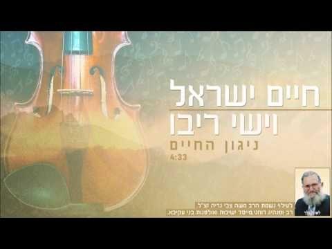 Chaim Israel