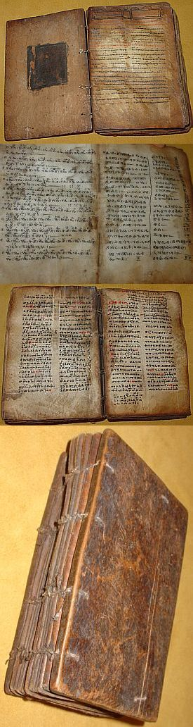 Antique Ethiopian Coptic Christian Manuscript Bible - Marwick Codex 4