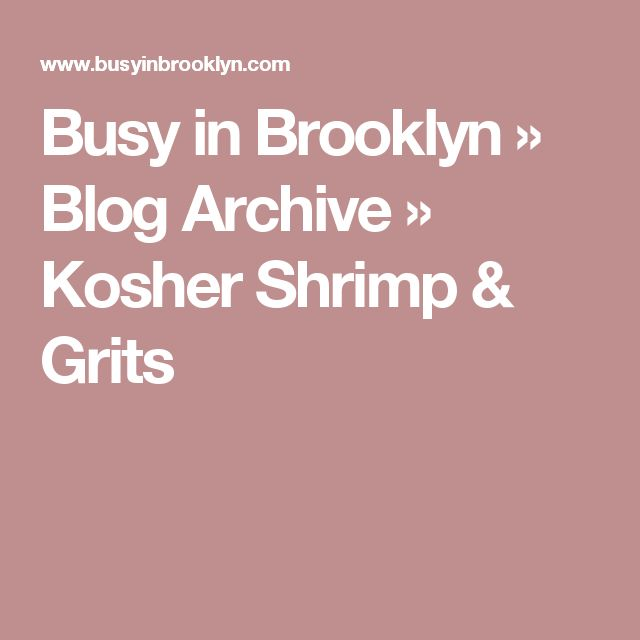 Busy in Brooklyn » Blog Archive » Kosher Shrimp & Grits