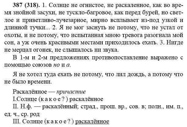 7 упр класс русский 3 гдз