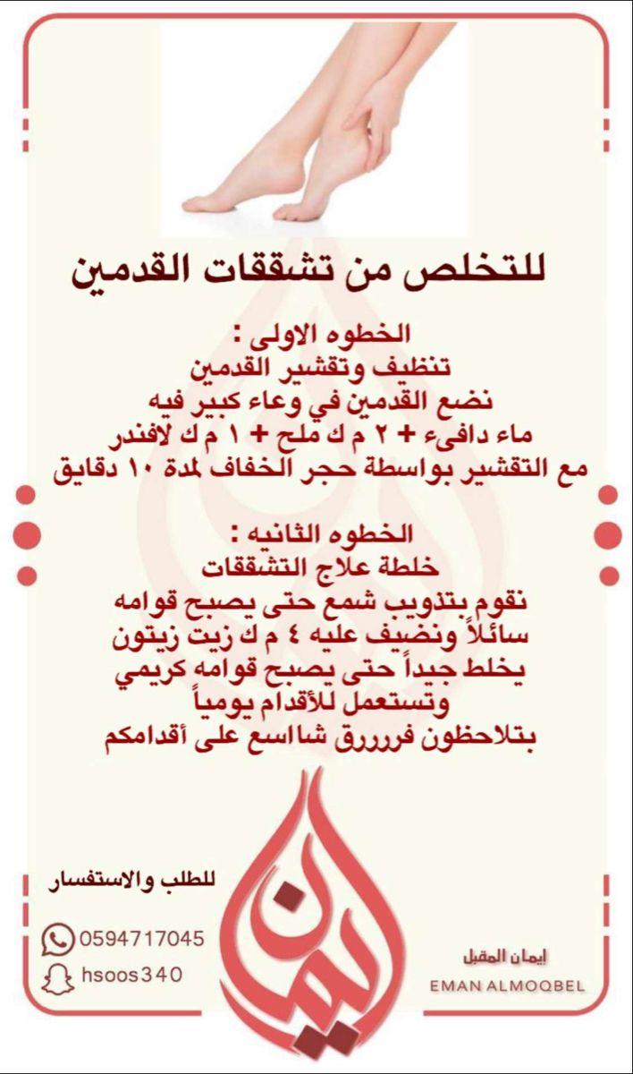 تشققات الاقدام Calligraphy Arabic Calligraphy