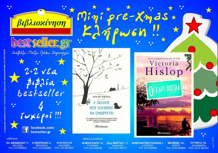 Διαγωνισμός bestseller.gr με δώρο 2 + 2 νέα bestseller βιβλία « Ο Σκύλος που τόλμησε να ονειρευτεί » & « Οι Καρτ Ποστάλ » - https://www.saveandwin.gr/diagonismoi-sw/diagonismos-bestseller-gr-me-doro-2-2-nea-bestseller-vivlia/