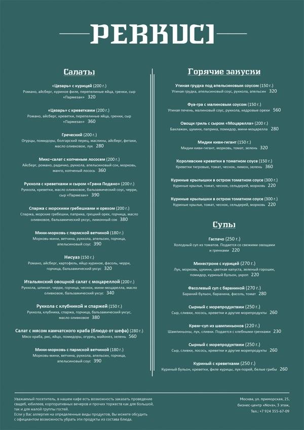 Шаблон для оформления меню ресторана. Темный фон и графичные шрифты задают строгий дизайн этого шаблона.