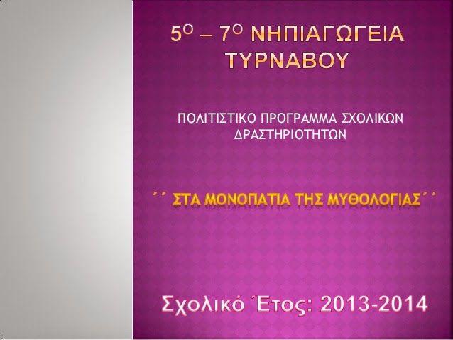 5o - 7o ΝΗΠΙΑΓΩΓΕΙΑ ΤΥΡΝΑΒΟΥ: '' Στα μονοπάτια της Μυθολογίας'' Πολιτιστικό Πρόγ...
