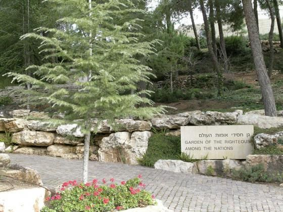 Yad Vashem - Autoridad para el Recuerdo de los Mártires y Héroes del Holocausto. El Jardín de los Justos. Este jardín fue establecido en homenaje a los miles de personas no judías que pusieron en juego sus vidas para salvar judíos durante el Holocausto. Sus nombres están grabados en las paredes del monumento en orden alfabético y por países.