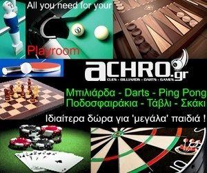 ACHRO: Το Achro είναι το πιο εξειδικευμένο ηλεκτρονικό κατάστημα στην Ελλάδα με είδη για χώρους ψυχαγωγίας και άθλησης και έχει παρουσία στο διαδίκτυο από το 2005.