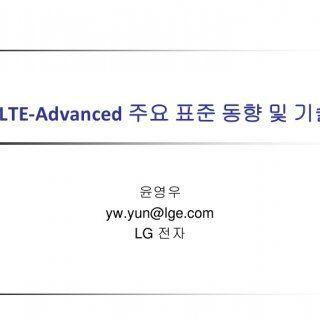 LTE-Advanced 주요 표준 동향 및 기술 윤영우 yw.yun@lge.com LG 전자   Contents  Generals on LTE-Advanced  Overview of LTE-Advanced Technologies  More details on LTE-Ad. http://slidehot.com/resources/lte-advanced-overview.64305/