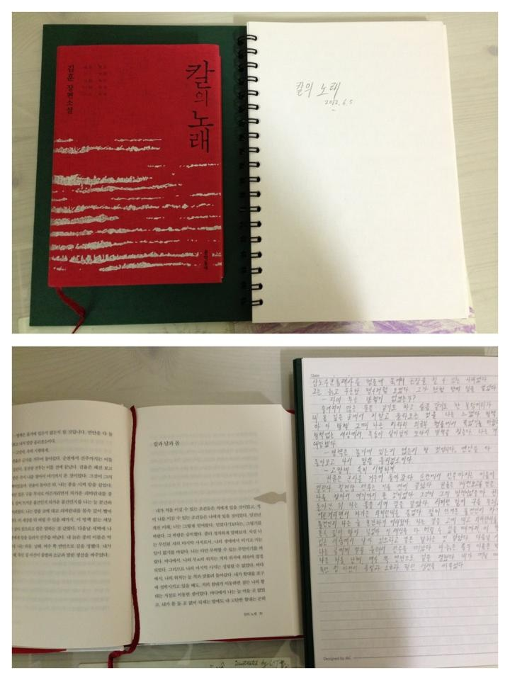 [Joon Min Kim] 내일 셤 준비한다고 밤을 아주 하얗게 태우고 집에 와서 뒤적거리다 칼의 노래 필사하던 공책을 찾았네요 ㅎ 12년 6월 5일 시작했는데 아직 30쪽에 있다는.. ㅠㅠ ㅎㅎ 저는 아침 먹고 다시 학교 가는 지옥철 타러가요 ㅋㅋ 중간 기간이신 책벌레님들 모두 화이팅 해요 ㅠ ㅎㅎ https://www.facebook.com/photo.php?fbid=10152774841900296=o.130067597183461=1