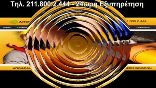 ▶ Αποφράξεις Νοτια Προάστια Τηλ.211.800.2.444 - Apofraxeis notia proastia - Video Dailymotion
