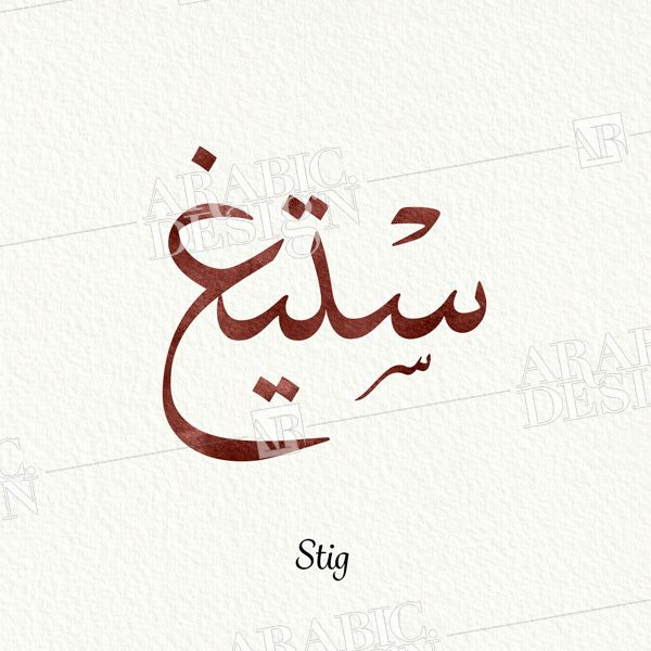 Pin On Names With Arabic Calligraphy Design