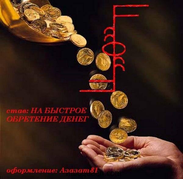 Рунический степ для быстрого прихода денег.+79514411559  lalia.2010@mail.ru