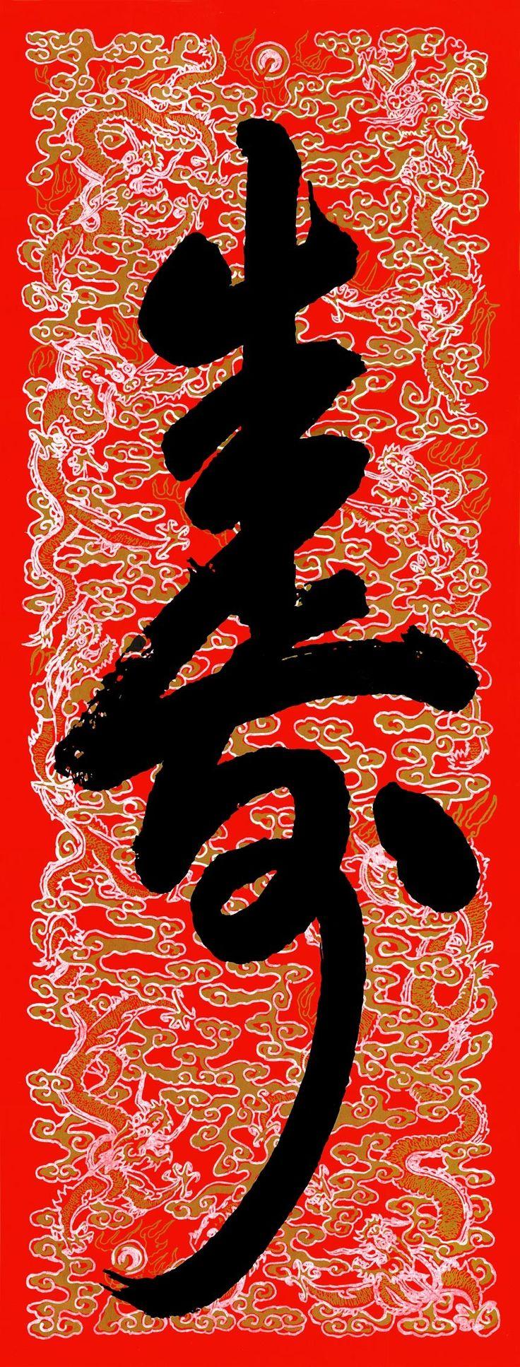 Qianlong Emperor(乾隆帝) 寿