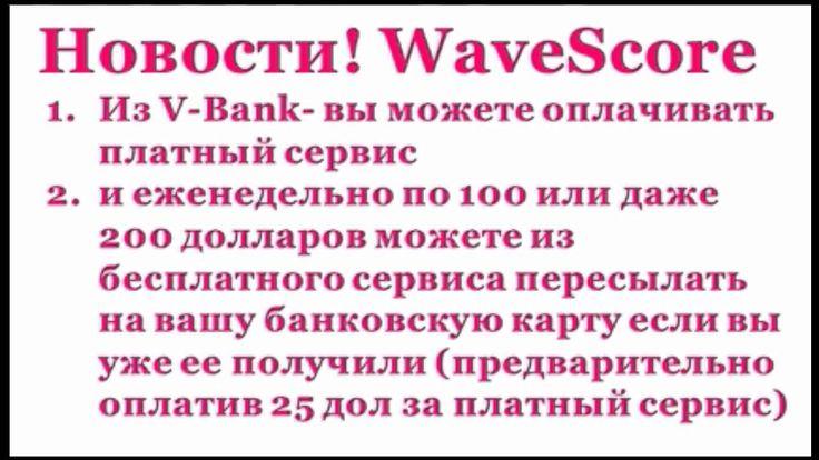 WaveScore, как с заработанных денег на бесплатном сервисе можно оплатить...
