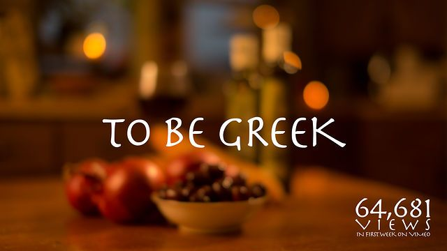 To be Greek... A great video!
