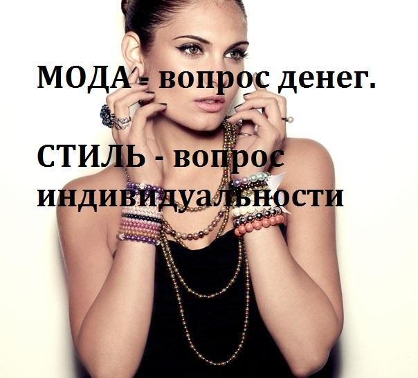 Мода - вопрос денег. Стиль - вопрос индивидуальности. http://goo.gl/Oam5th