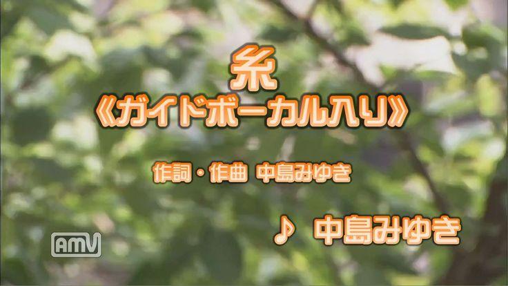 糸-中島みゆき カラオケ《ガイドボーカルのみ》