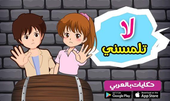 قصة لا تلمسني علم طفلك اللمسة الجيدة واللمسة السيئة بالقصة المصورة قصص تربوية هادفة بتطبيق حكايات بالعربي لتوعية الاطفال من Crafts For Kids Character Play